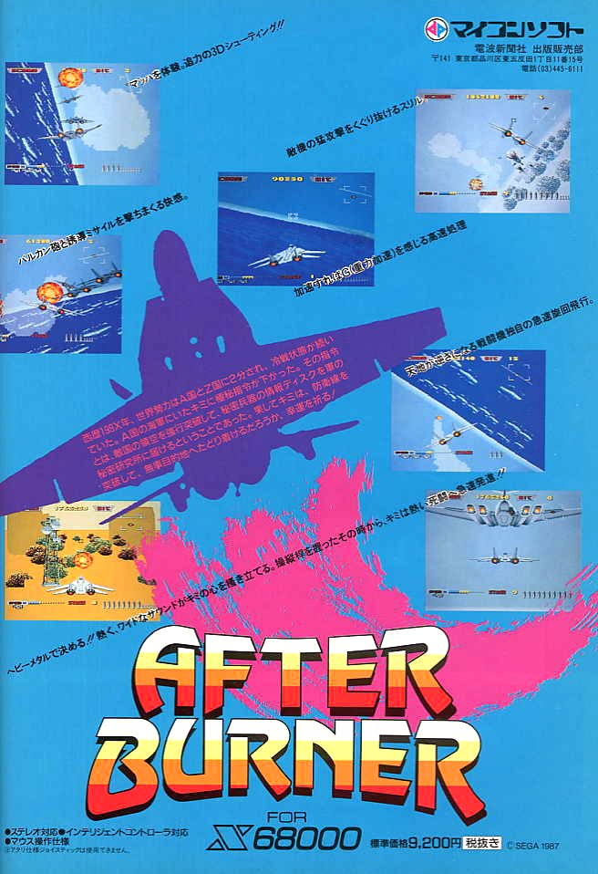 After Burner X68000 JP