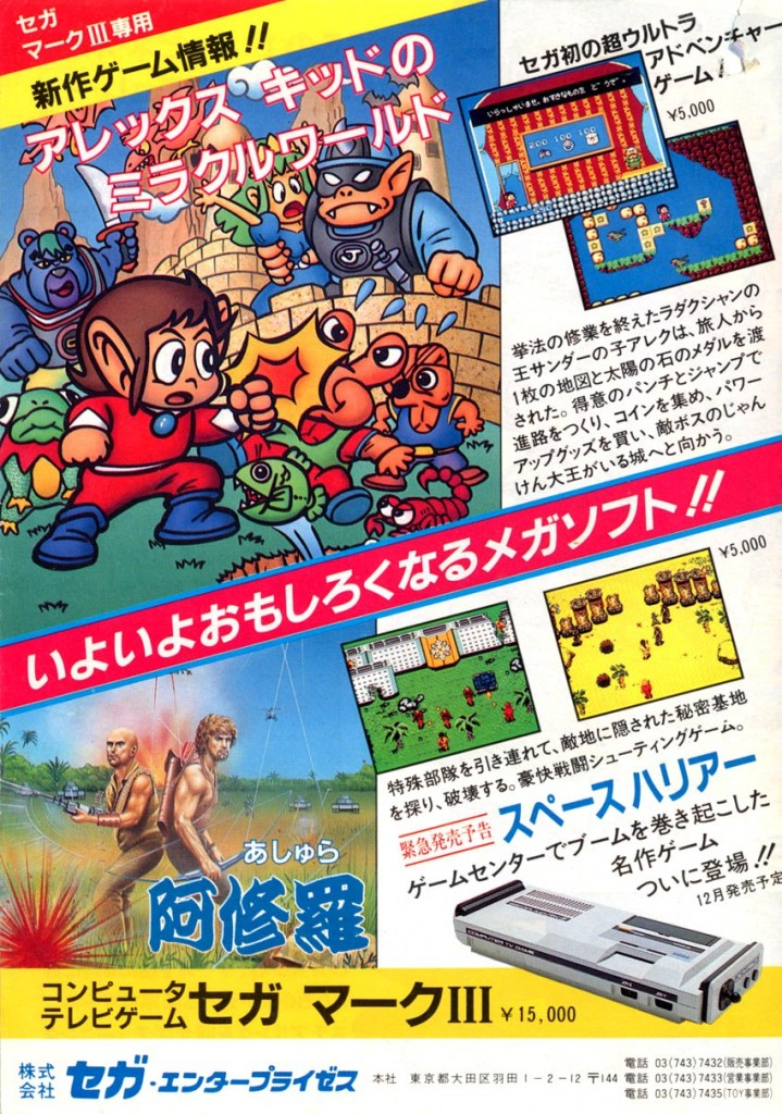 Alex Kidd in Miracle World JP